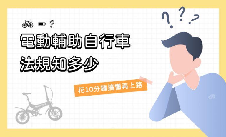 電動輔助自行車(腳踏車)相關法規知道多少